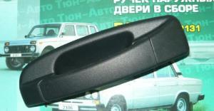 Купить Евроручки ВАЗ 2121-2123